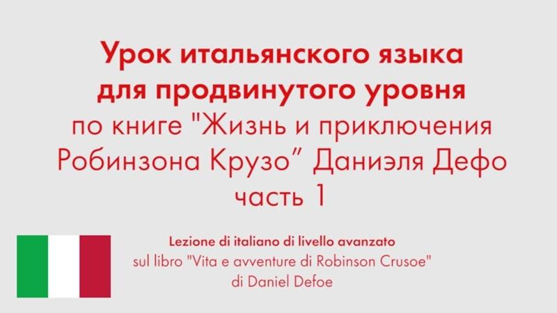Урок итальянского языка для продвинутого уровня по книге Жизнь и приключения Робинзона Крузо Даниэля Дефо Часть 1
