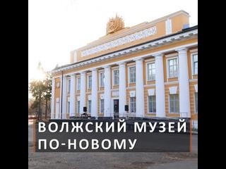 Волжский музей по-новому (видео)
