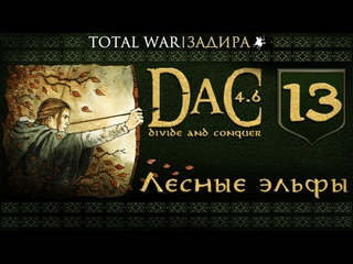 Total War DaC v4.6 [#13] Лесные эльфы • Мод на Medieval II