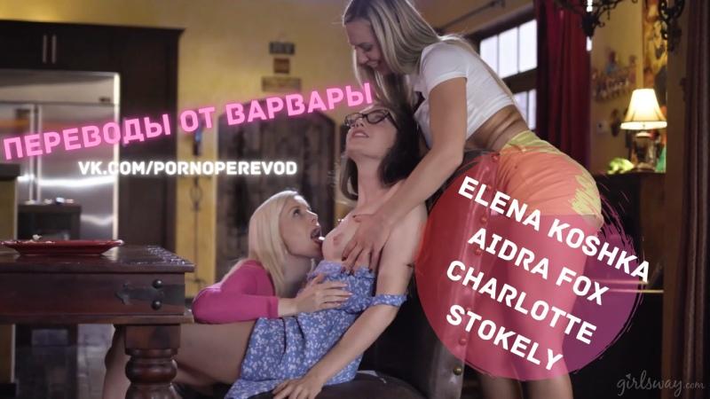 Elena Koshka Aidra Fox Charlotte Stokely lesbian orgy threesome blonde facesitting 69 pussy ass tits перевод субтитры лесби 1080