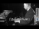 ПРОКОФЬЕВ НАШ . Документальный фильм о композиторе Сергее Прокофьеве