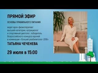 Прямой эфир с Татьяной Чеченевой: «Основы правильного питания»