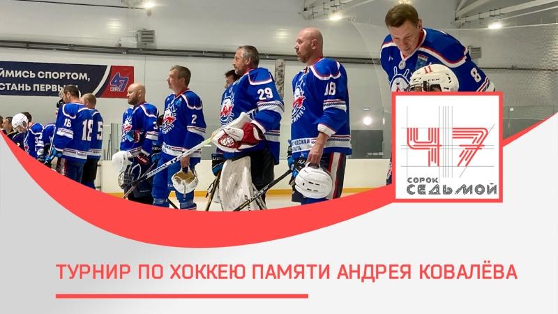 Турнир по хоккею памяти Андрея Ковалёва