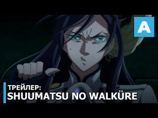 Shuumatsu no Walküre – трейлер ONA. Премьера 17 июня 2021