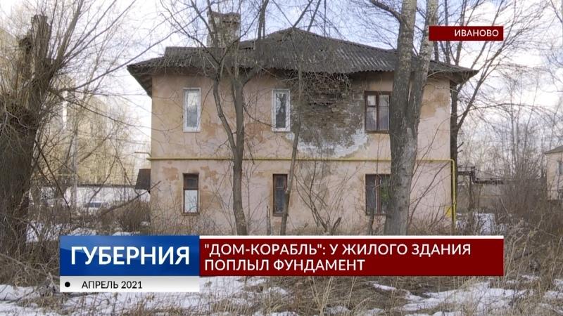 «Дом-корабль»: у жилого здания поплыл фундамент