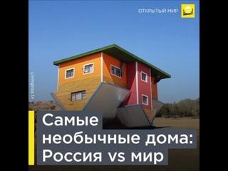 Самые необычные дома: Россия vs мир