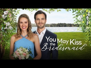 МОЖЕТЕ ПОЦЕЛОВАТЬ ПОДРУЖКУ НЕВЕСТЫ (2021) YOU MAY KISS THE BRIDESMAID