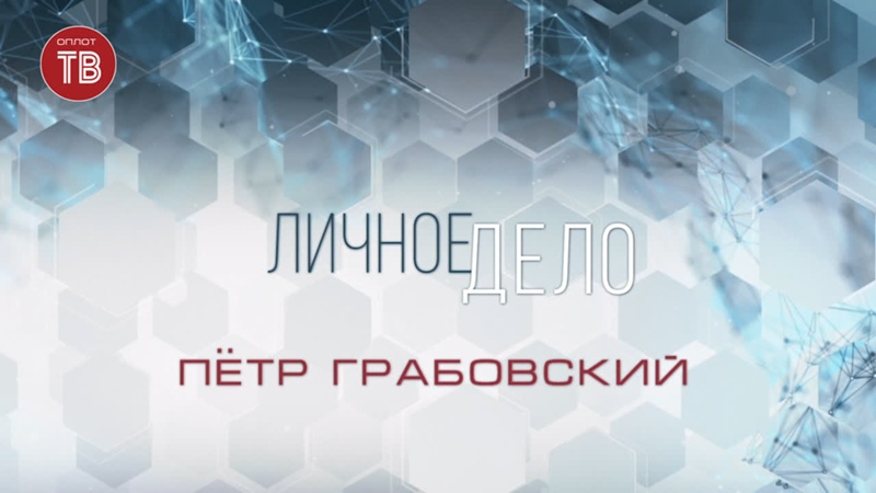 Личное дело Пётр Грабовский 03 04 21