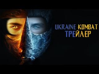 UKRAINE KOMBAT [ТРЕЙЛЕР]