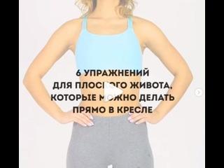 6 упражнений для плоского живота!