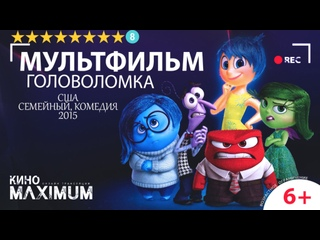 Головоломка / Inside Out (2015) 720р | 60 fps