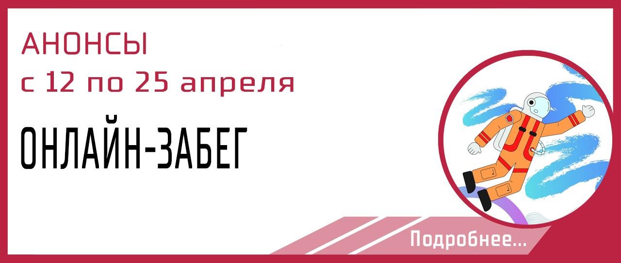 ОНЛАЙН-ЗАБЕГ