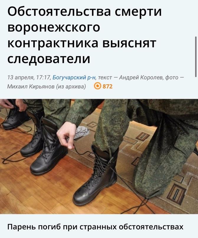 Военнослужащий в/ч 91711 в Богучаре 19-летний Илья Ч., предположительно, покончи...
