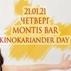 День Рождения KINOKARIANDER DAY