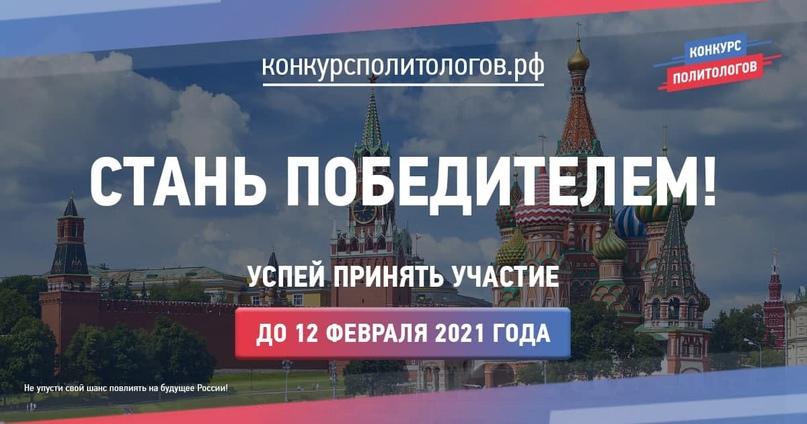 «Высшая лига» для политологов и политтехнологов!