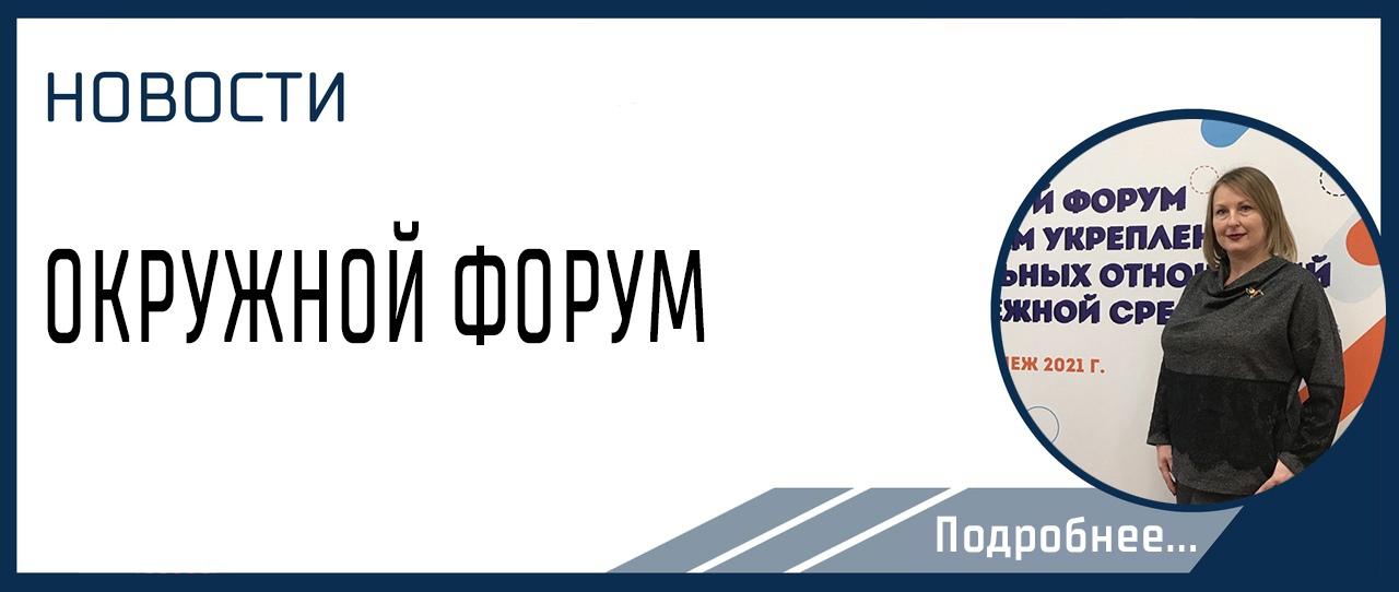 ОКРУЖНОЙ ФОРУМ