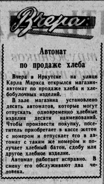 Восточно-Сибирская правда. 1960. 20 янв. (№ 17)