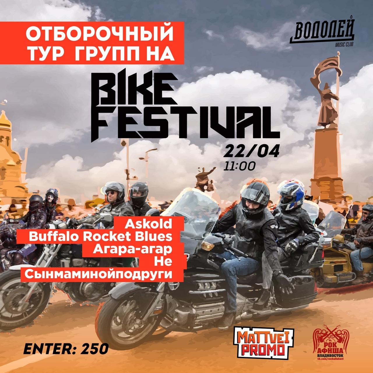 Афиша Владивосток Отборочный тур групп на BikeFest