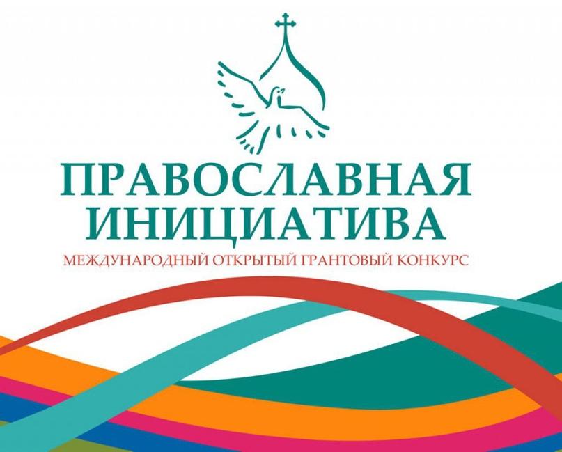 Стартовал прием заявок на конкурс «Православная инициатива 2021-2022», изображение №1