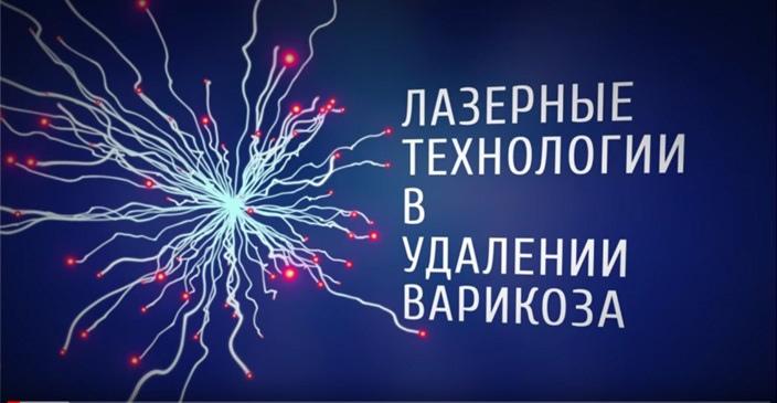 Узи вен и консультация флеболога в Красноярске