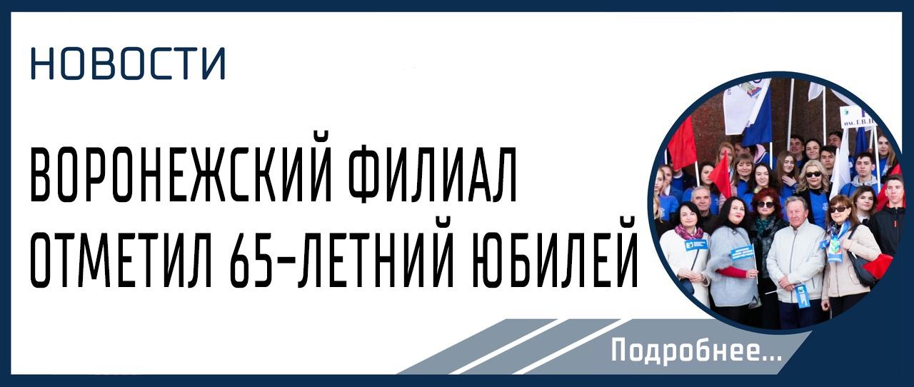 ВОРОНЕЖСКИЙ ФИЛИАЛ ОТМЕТИЛ 65-ЛЕТНИЙ ЮБИЛЕЙ