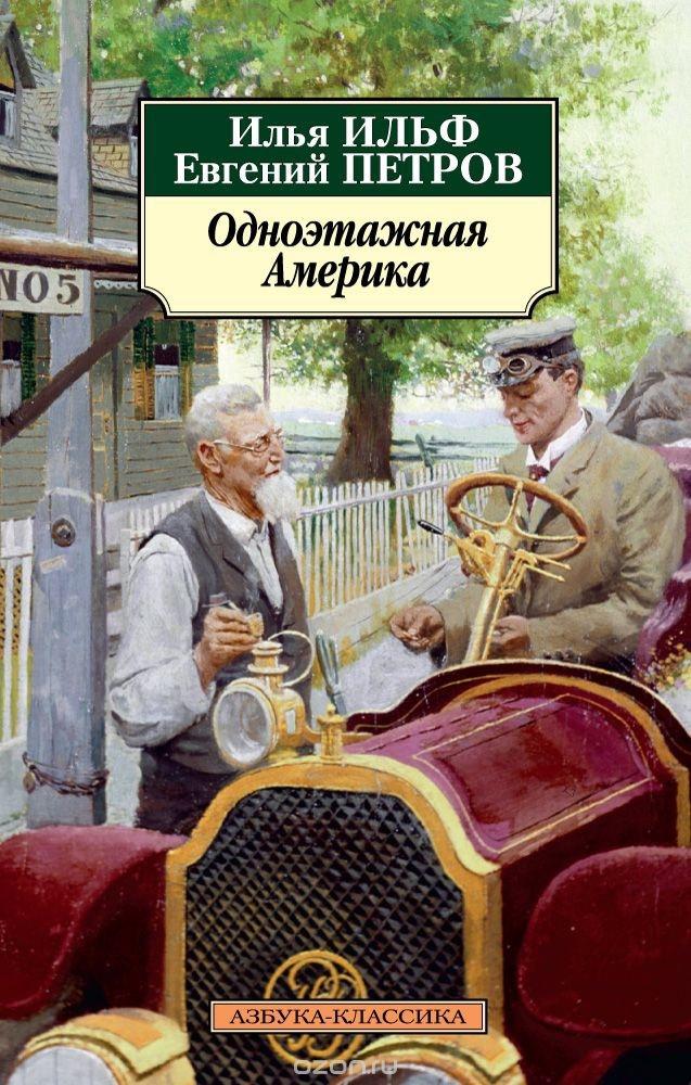 📖15 октября родился ИЛЬЯ ИЛЬФ – советский писатель и журналист.