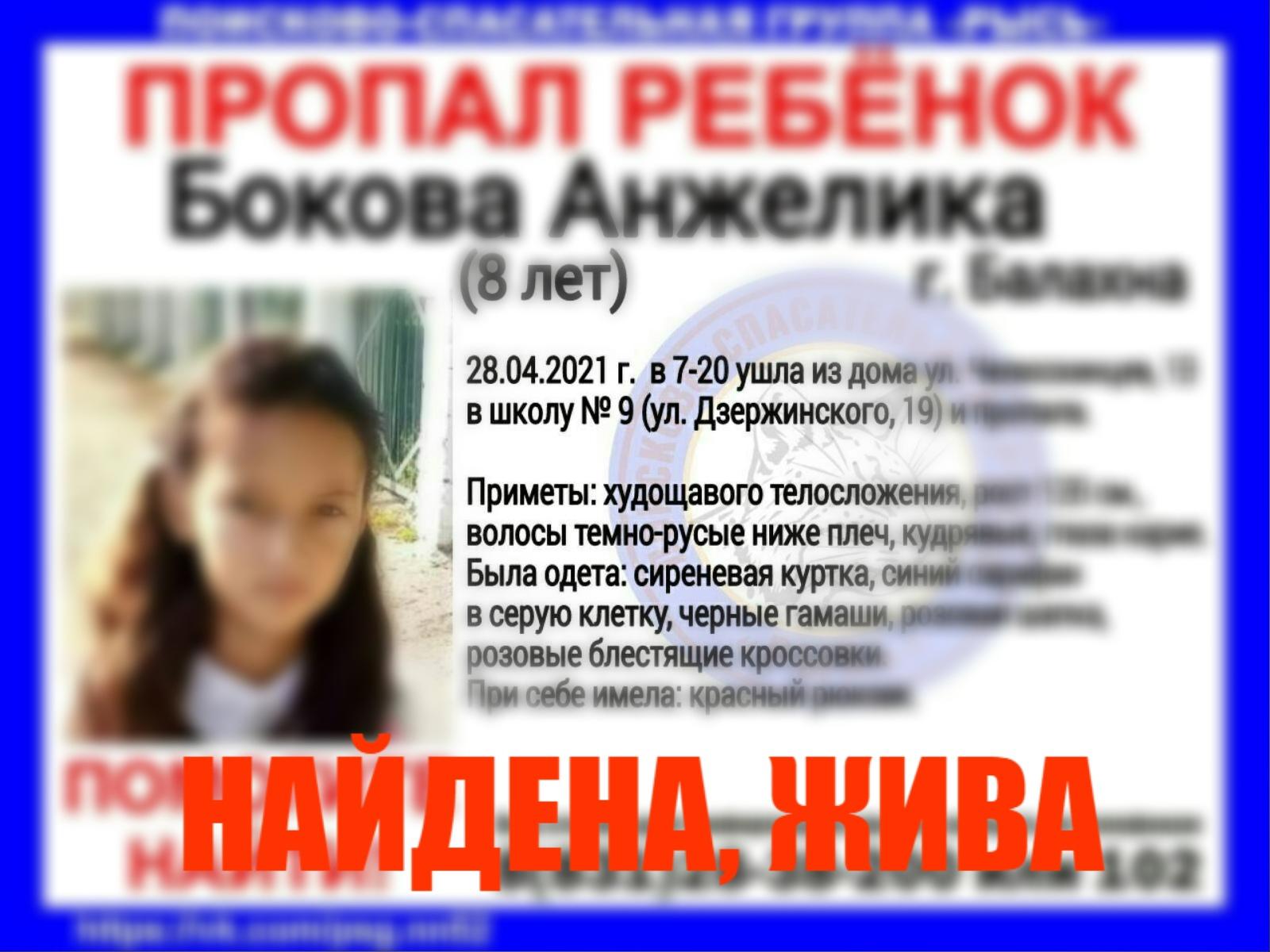 Бокова Анжелика, 8 лет г. Балахна