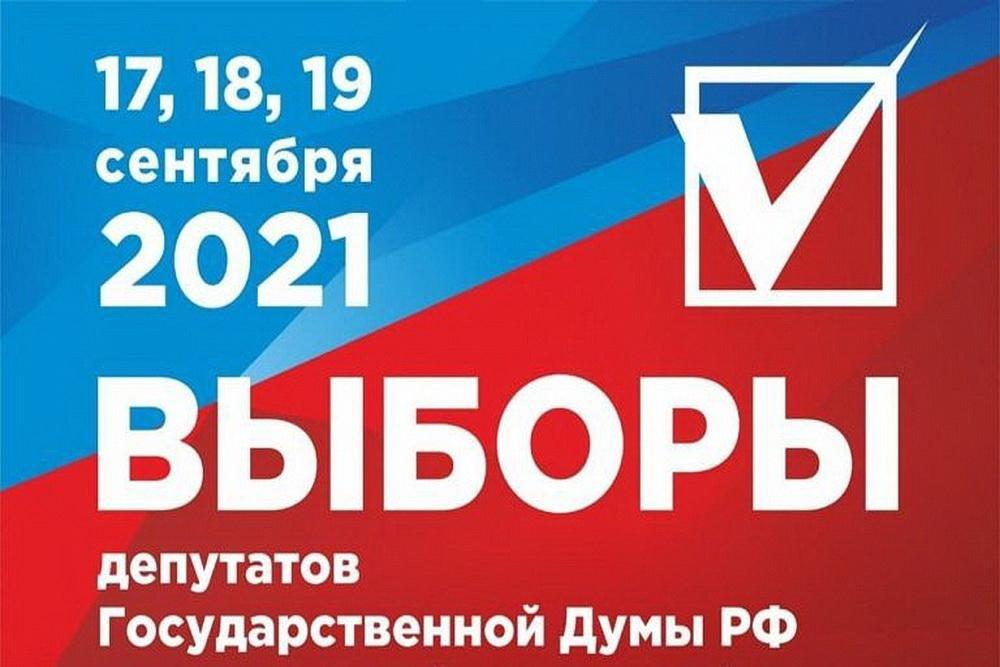 Выборы в Государственную Думу 2021