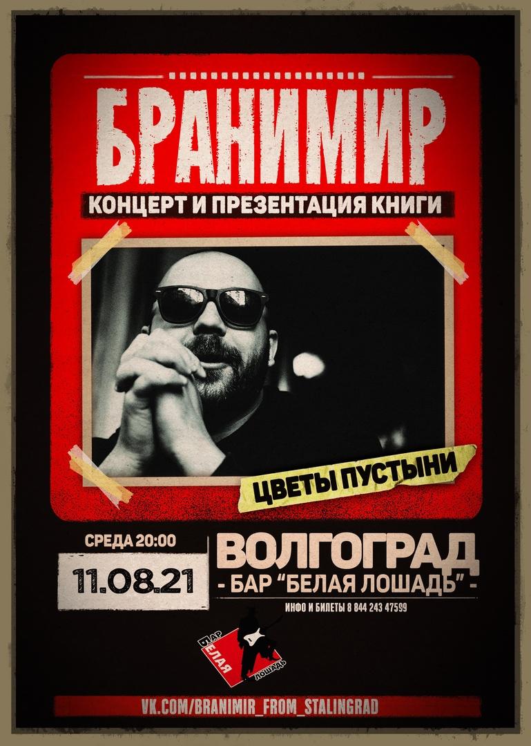 Афиша Волгоград 11 августа - БРАНИМИР В ВОЛГОГРАДЕ