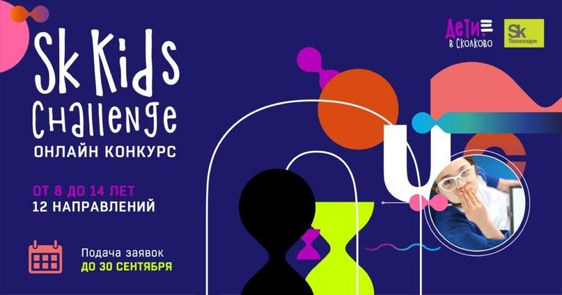 Технопарк «Сколково» проводит конкурс технологических проектов для детей, изображение №2