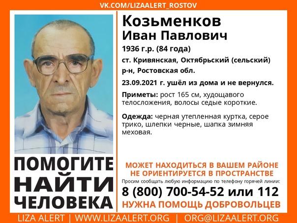 Внимание! Пропал #Козьменков Иван Павлович, 1936 г...