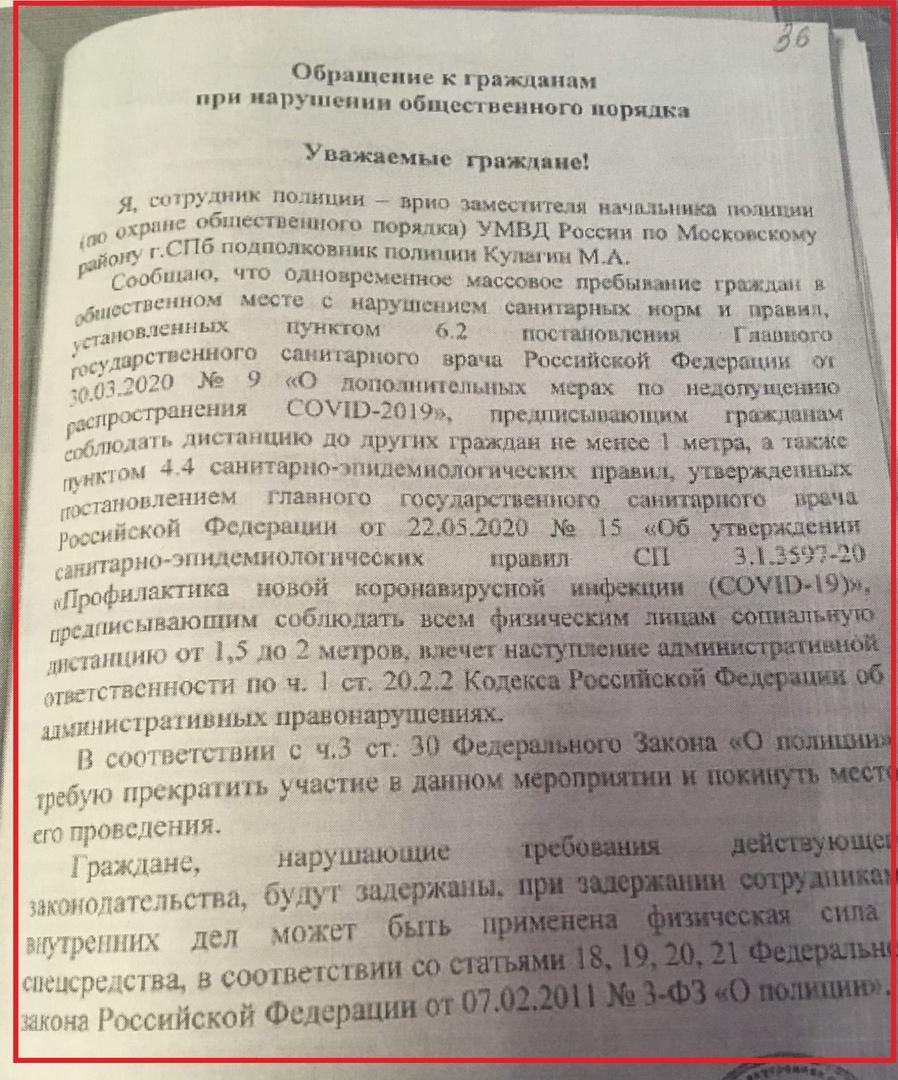 ОБНУЛЕНИЕ ПРЕЗУМПЦИИ НЕВИНОВНОСТИ, изображение №4