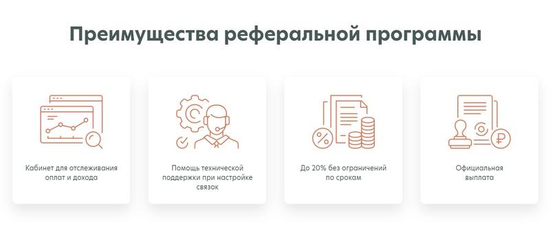 Как директологу зарабатывать на 30% больше? Обзор партнёрских программ для специалистов по контекстной рекламе, изображение №12