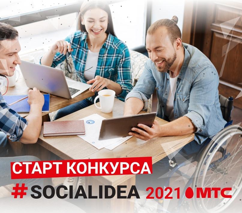 Стань участником нового сезона конкурса Social Idea 2021, изображение №2