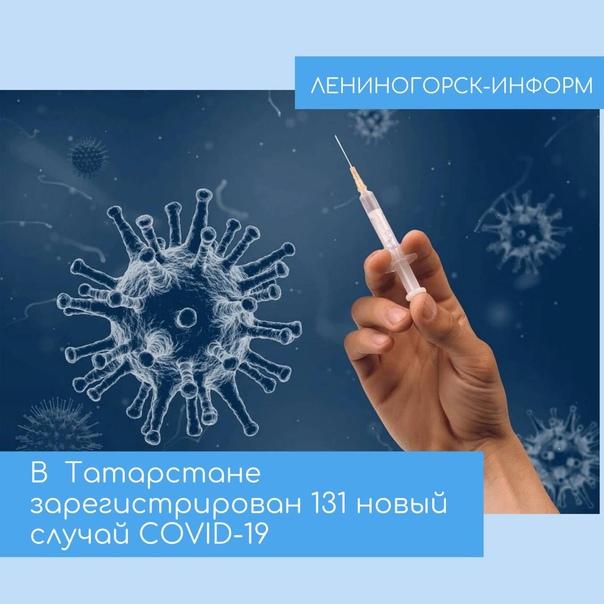 ❗21 ОКТЯБРЯ В Татарстане зарегистрирован 131 новый...