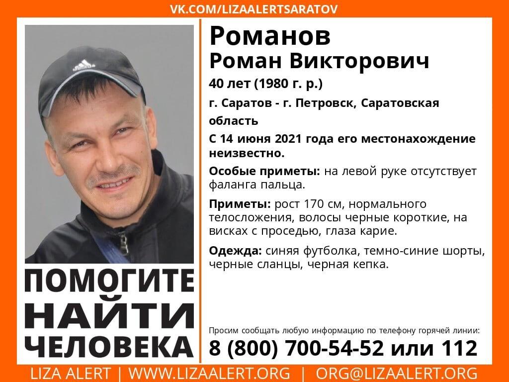 """Поисковый отряд """"ЛизаАлерт"""" просит помочь в поисках жителя Петровска"""
