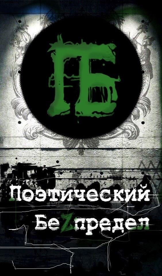 Афиша Тула Поэтический БеZпредел 18.09.2021