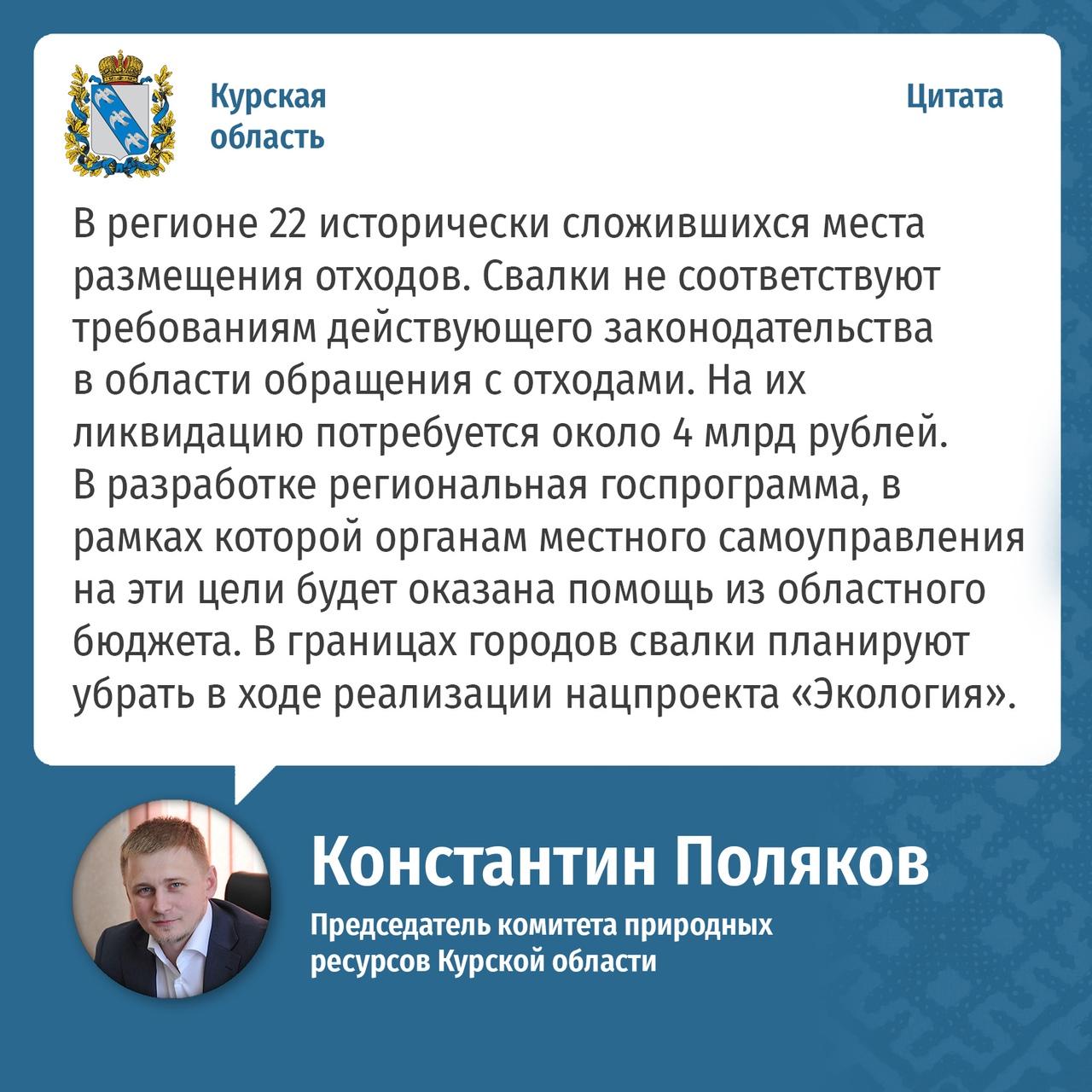 В Курской области ликвидируют 22 исторически сложившихся свалки