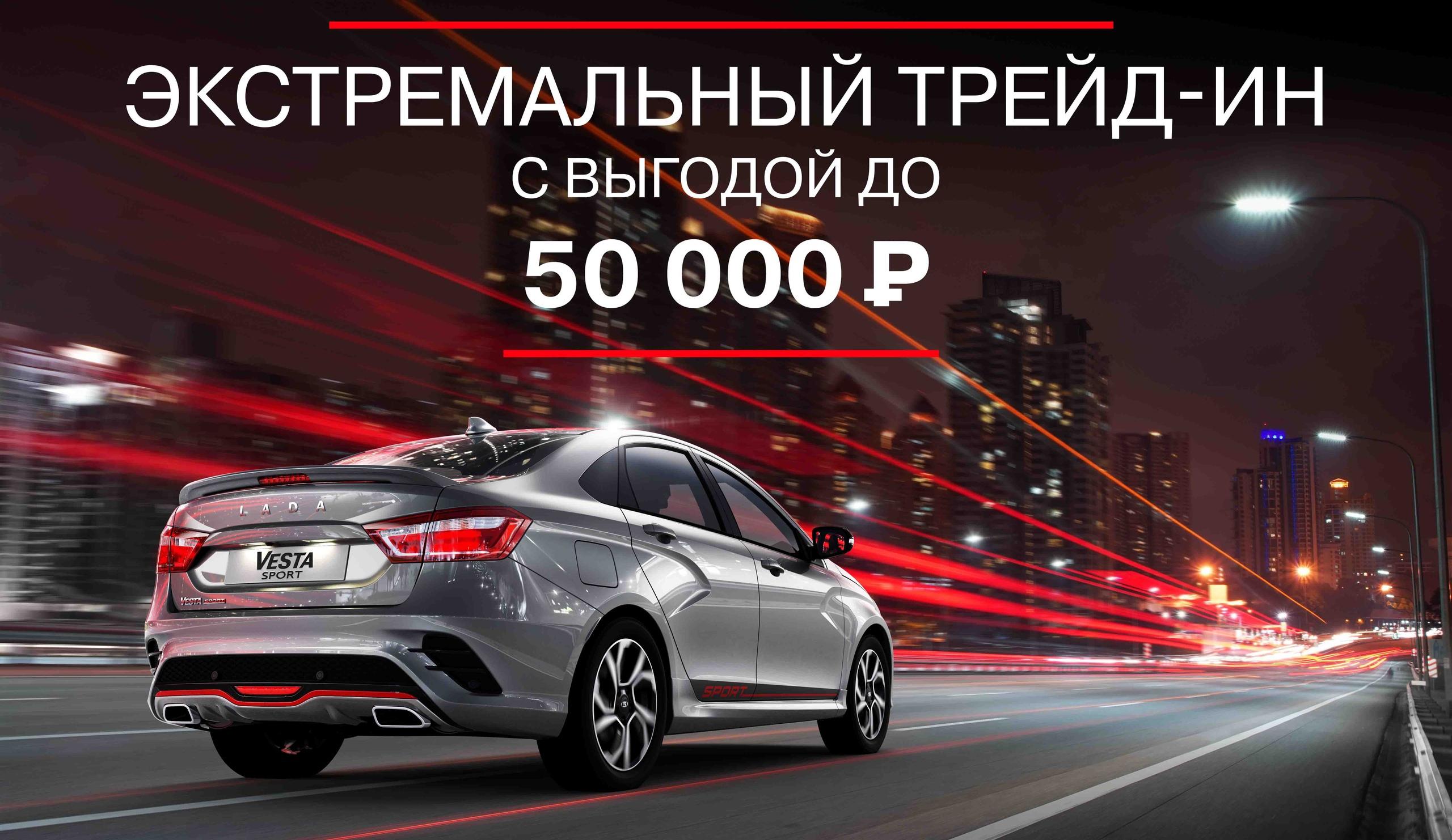 Обменяйте старый автомобиль на новую LADA с выгодой до 50 000 рублей
