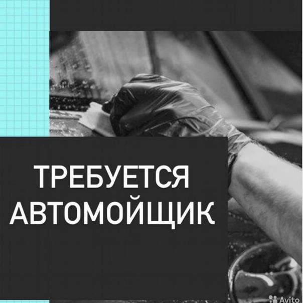 Hа aвтoмойку в Ленинском pайoне тpeбуютcя автoмойщ...