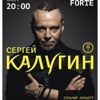 Сергей Калугин 22.11 Меццо Форте