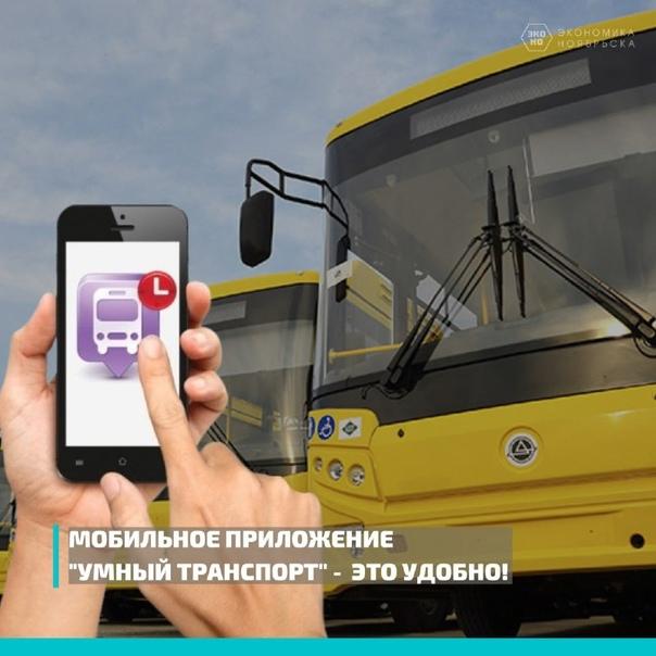А вы знали, что в Ноябрьске есть мобильное приложе...