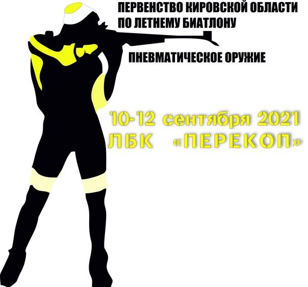 11-12 сентября на базе ЛБК «Перекоп» состоялось пе...