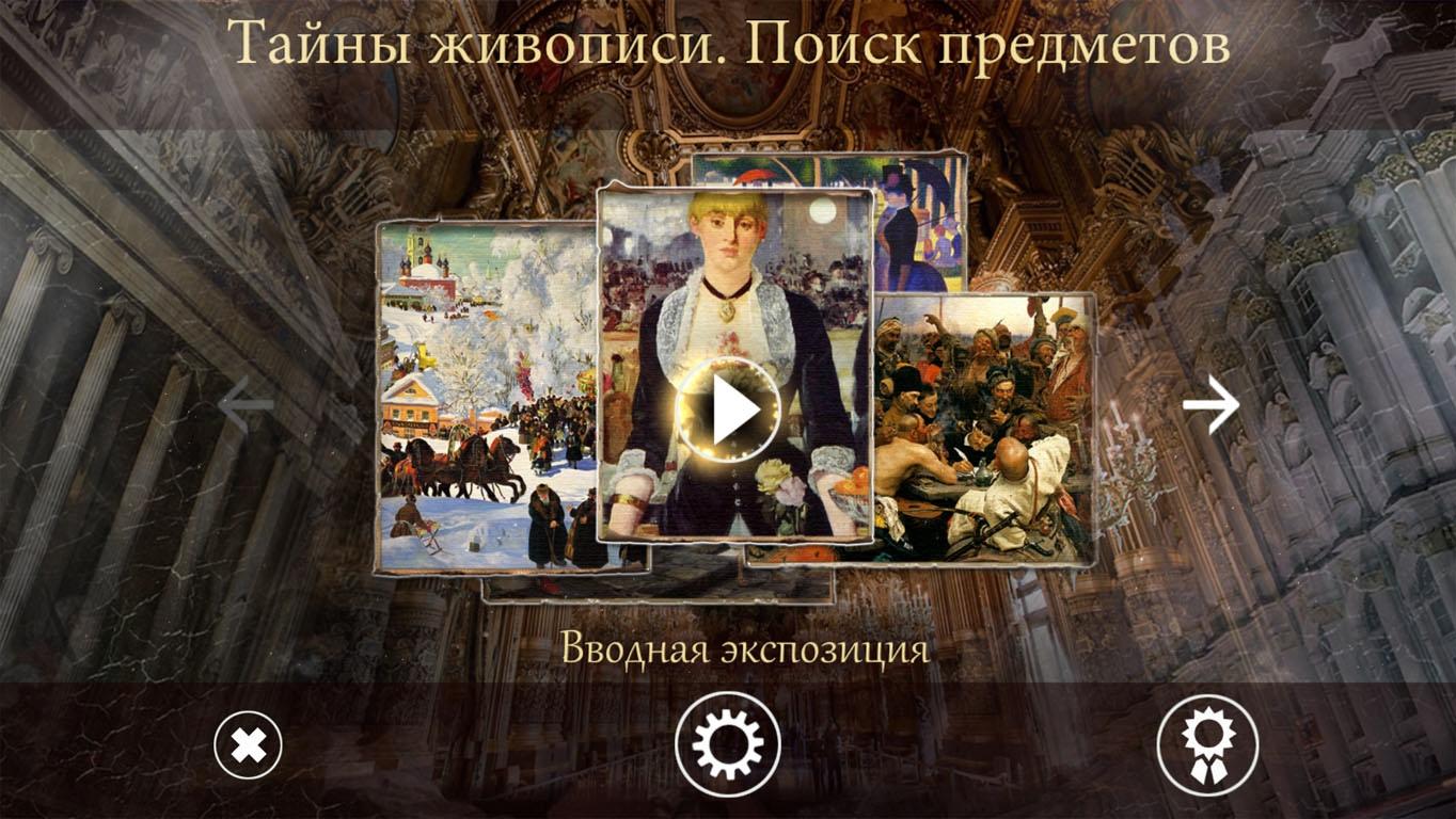 Тайны живописи. Поиск предметов   Hidden Art. Twilightin at Museum Multi (En/Rus)