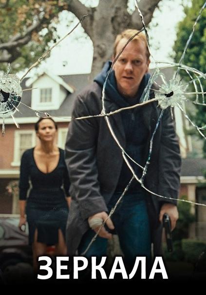 Обе части жуткого фильма ЗEPKAЛA. 18+ Жанр: ужасы