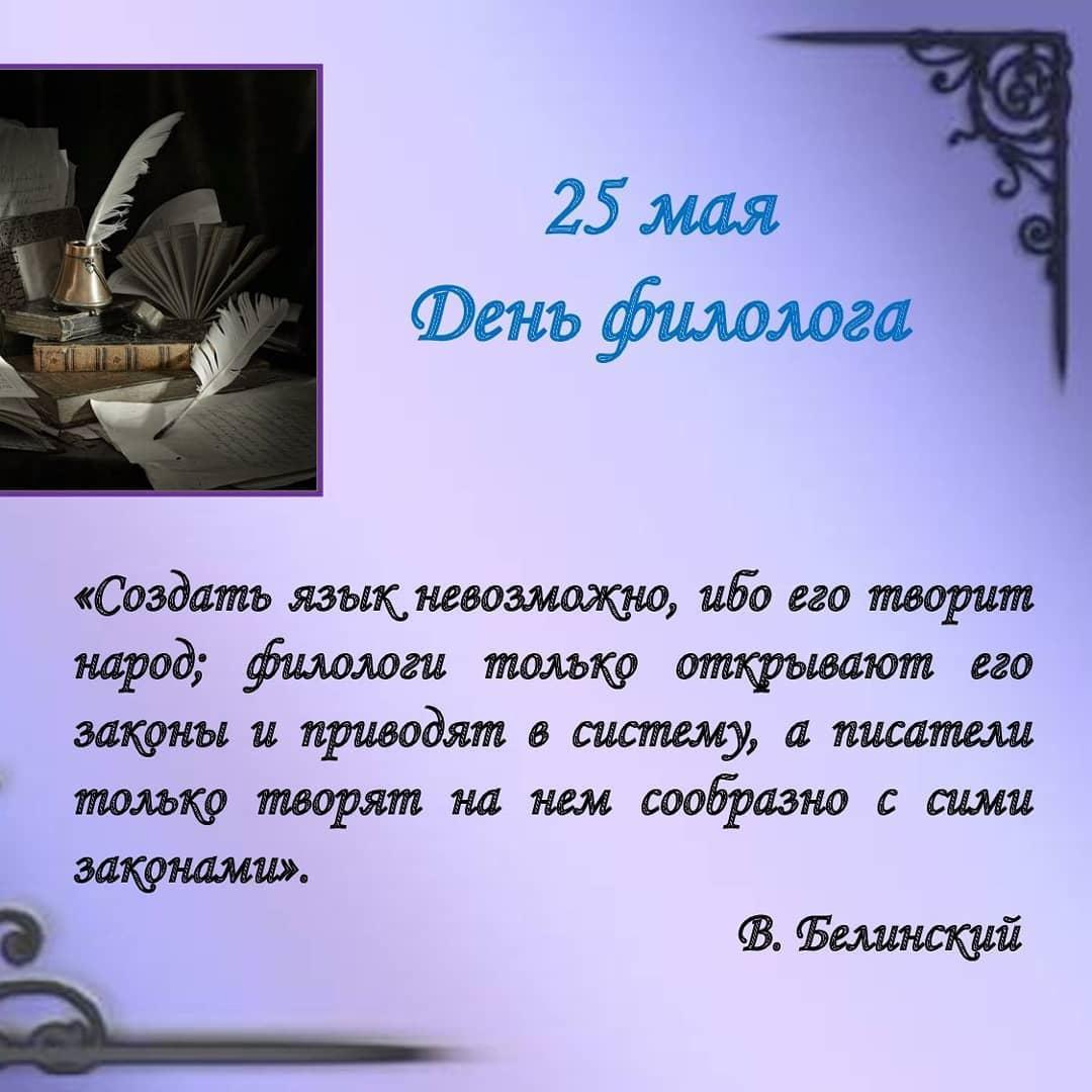 Сегодня, 25 мая, поздравления с профессиональным праздником принимают филологи
