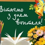 Вітання з Днем вчителя на українській мові