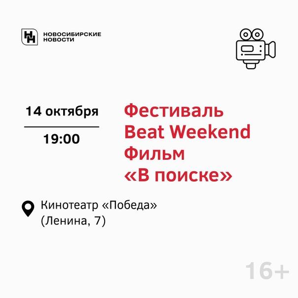 Куда сходить 14 октября: кинофестивальBeat Weekend, лекц...