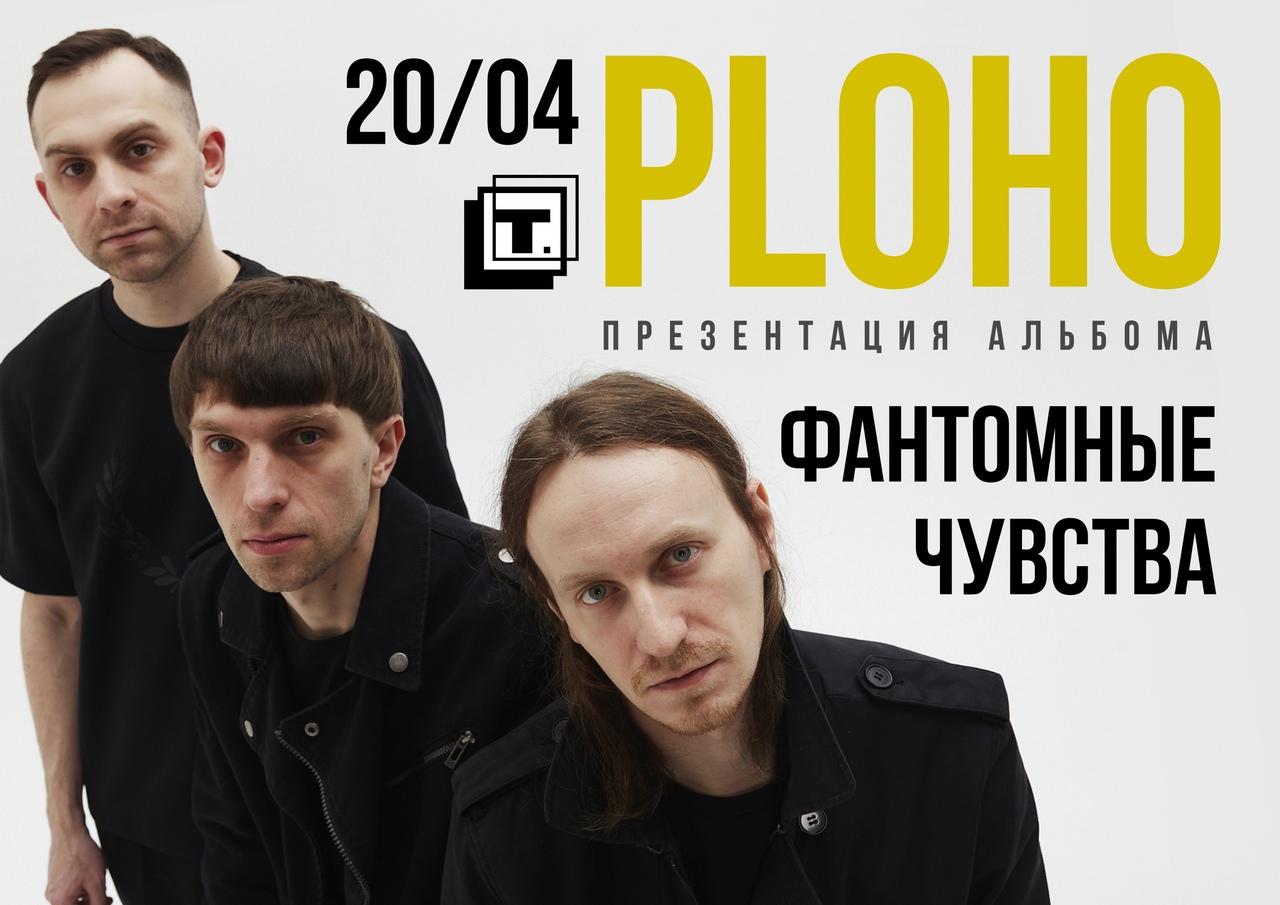 Афиша Тула 20.04 - Ploho / Тула