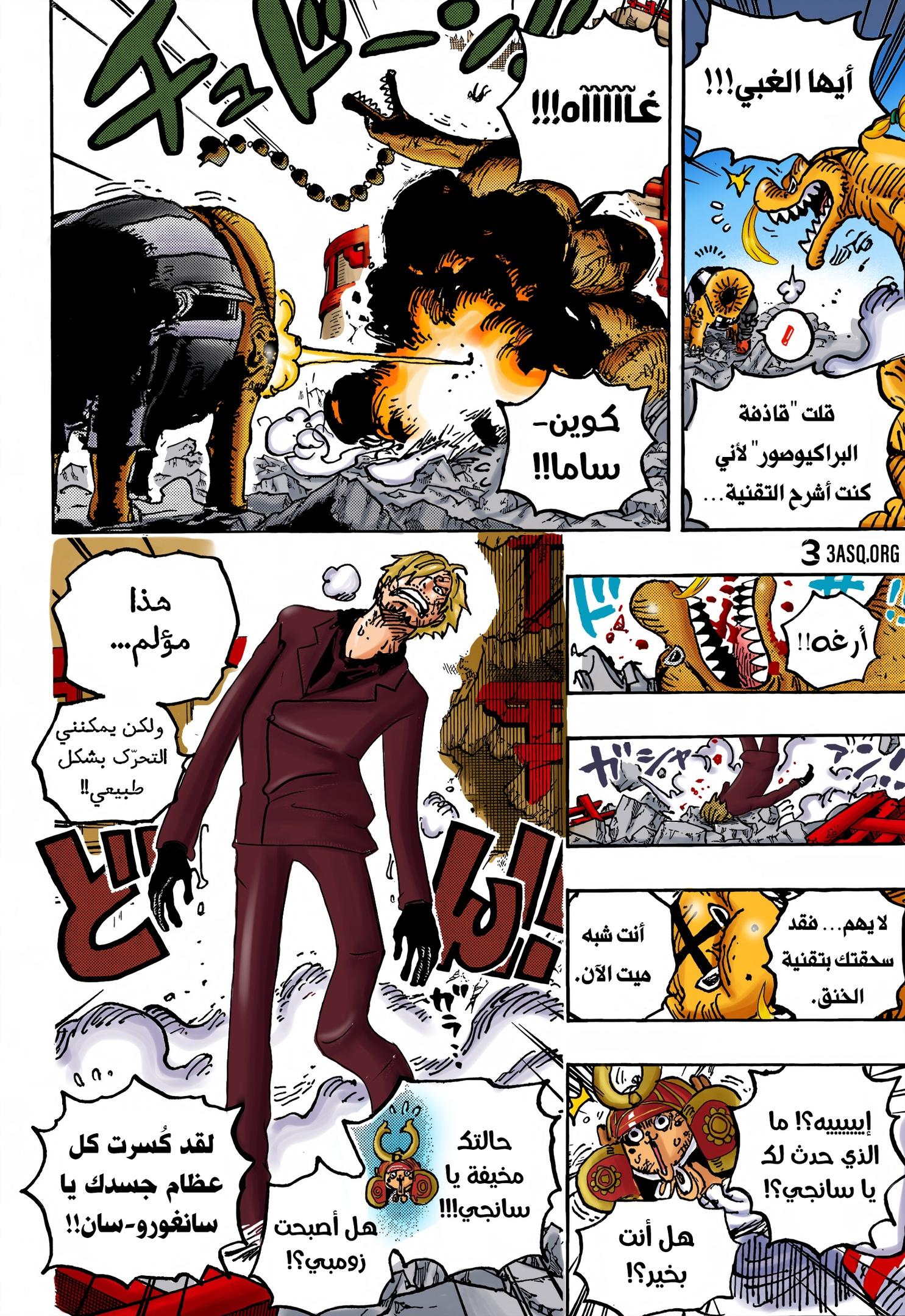 Arab One Piece 1028, image №19